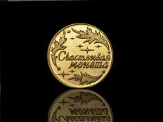 "Сувенирная монета ""Счастливая монета""."