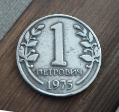 Подарочная монета. Реверс.